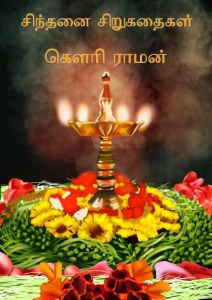 Chintanai Siru Kathaigal