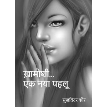 Khamoshi….Ek Naya Pehlu